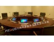 PLEXUS(派乐斯)-三明市卫计委应急指挥中心项目