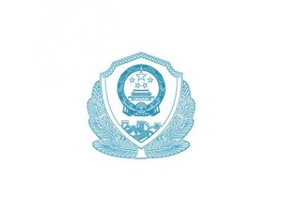 公安合成作战指挥中心