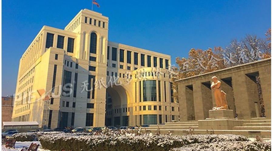PLEXUS(派乐斯)-援亚美尼亚外交部会议系统项目